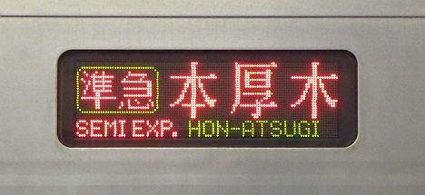 小田急電鉄 準急 本厚木行き1 東京メトロ6000系(平日夜間運行)