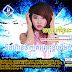 Diamond Music CD Vol 05 | Min Hean Tha Kbot Pros Kleag Beak (Liny)