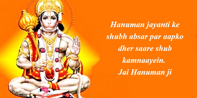 hanuman jayanti sms