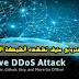 هجمات DDOS إلكترونية عنيفة تسبب شلل تام لمواقع كبري علي الإنترنت
