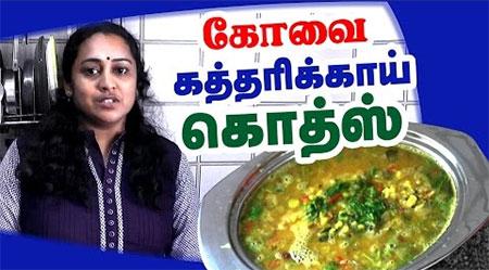 Kathirikai Gothsu | Brinjal Kothsu in Tamil