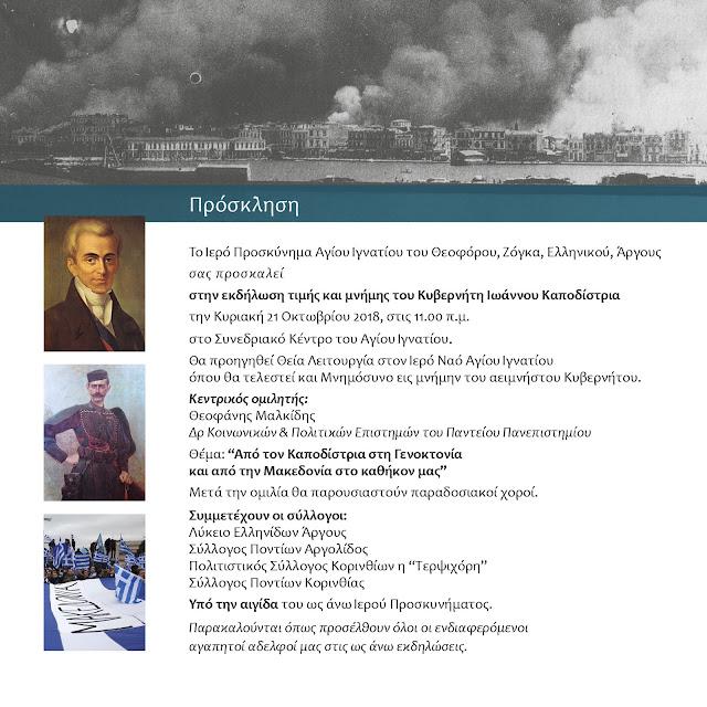 Εκδήλωση τιμής και μνήμης του Κυβερνήτη Ιωάννου Καποδίστρια στη Ζόγκα Αργολίδας