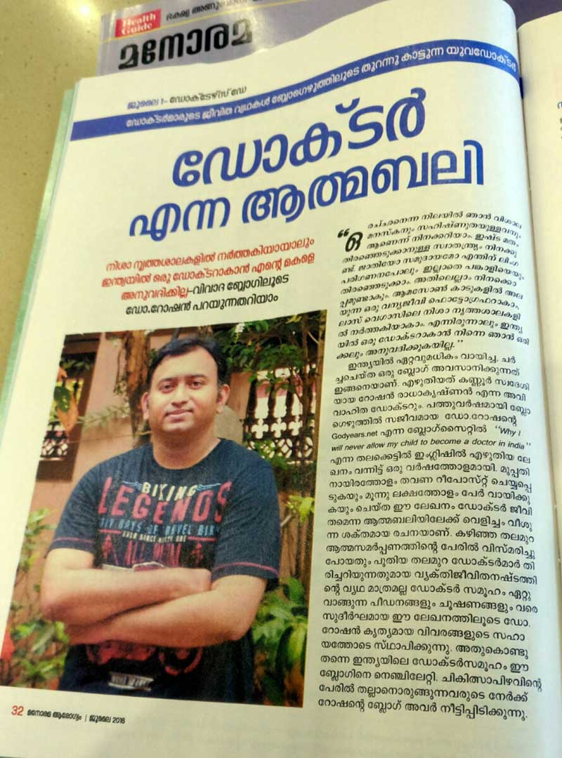 Featured in the Doctors Day Special of Manorama Arogyam