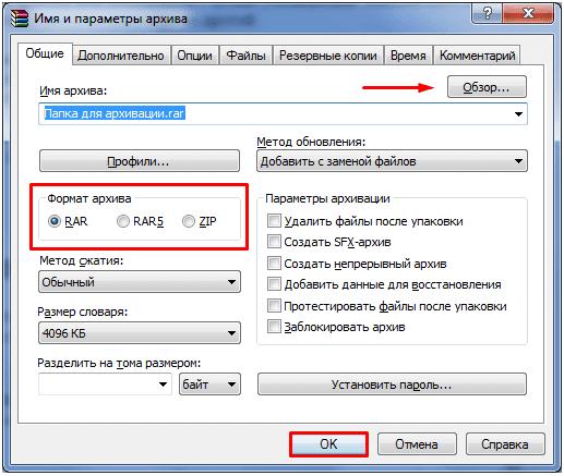 как архивировать папку с файлами?