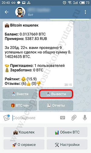 вывод bitcoin из BTC Banker bot