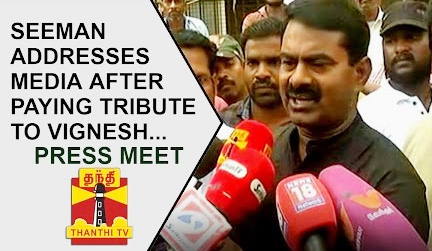 NTK Leader Seeman addresses Media after paying tribute to Vignesh