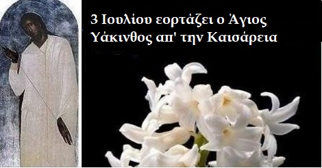 Ο άγιος Υάκινθος (3 Ιουλίου) Αφιέρωμα Σοφία Ντρέκου