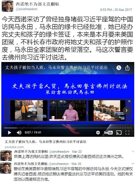 推文集锦:赵岩西诺兵分两路前往佛州,同郭文贵决一死战
