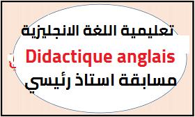 تعليمية اللغة الانجليزية لمسابقة استاذ رئيسي Didactique Anglais pdf
