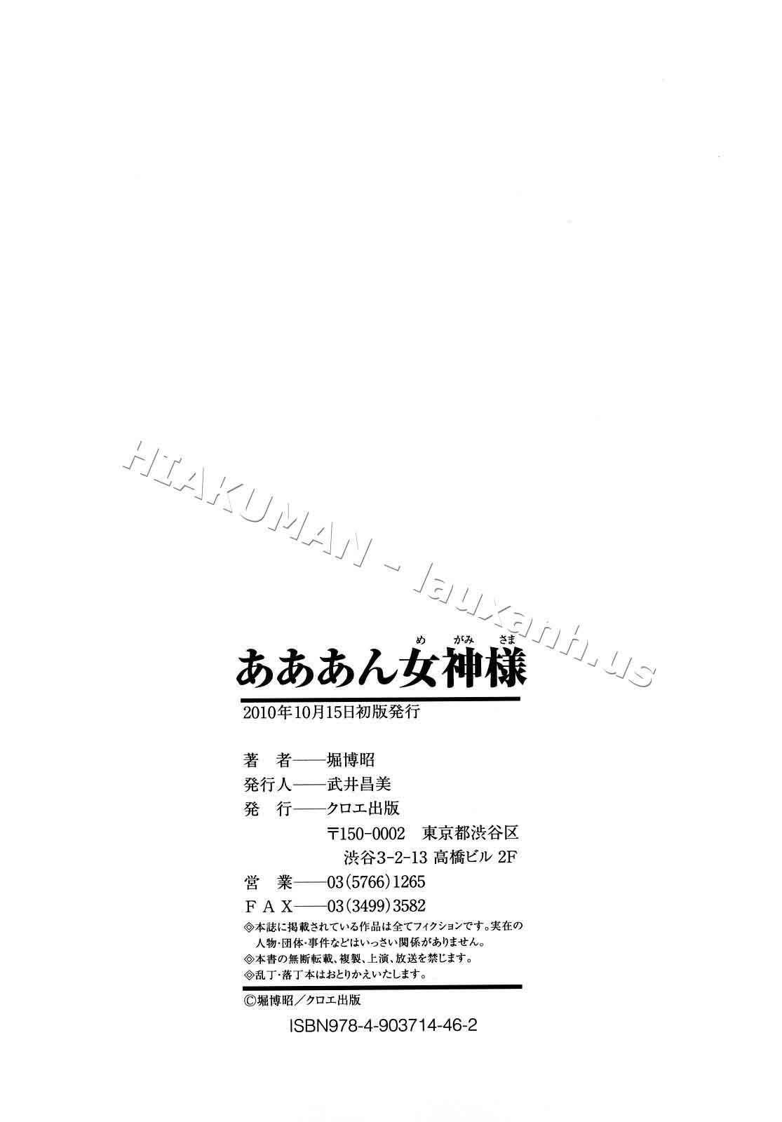 Hình ảnh 225aaan megami sama trong bài viết Aaan Megami-sama