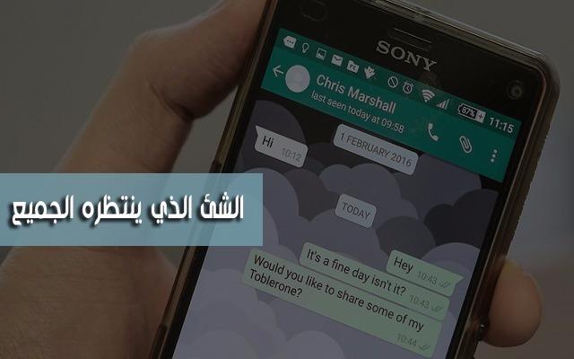 واخيرا بعد طول انتظار الطريقة الرسمية لحذف الرسائل  بعد وصولها لصديقك على الواتساب  قبل ان يقرأها