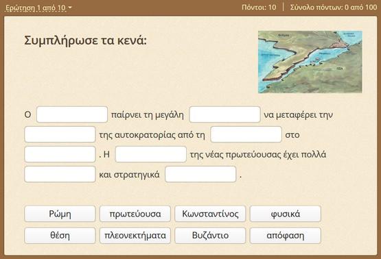 http://atheo.gr/yliko/ise/B.6.q/index.html
