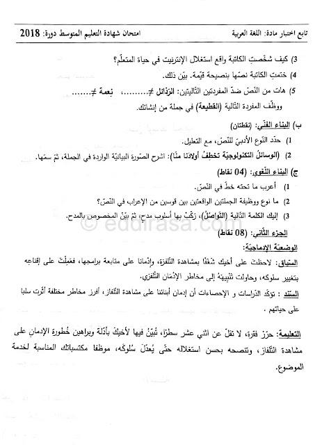 موضوع اللغة العربية شهادة التعليم المتوسط دورة ماي 2018