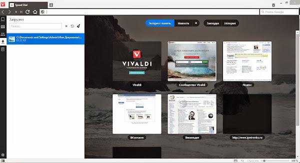 Панель загрузок в Vivaldi