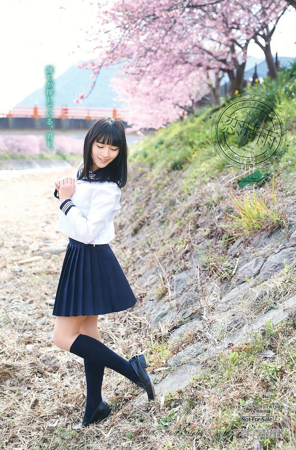 Asakawa Nana 浅川梨奈 SUPER☆GiRLS, Young Gangan Special PhotoBook