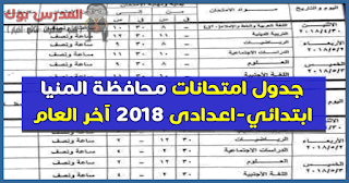 جدول امتحانات محافظة المنيا 2018 الترم الثاني جميع المراحل ابتدائي واعدادي وثانوي وامتحانات آخر العام تبدأ 28-4