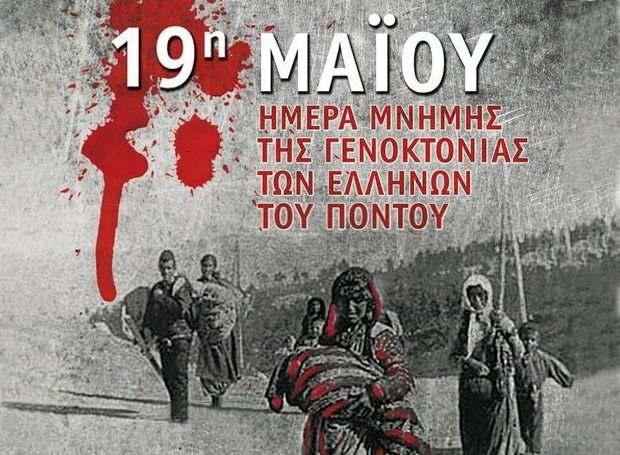 19η  Μαΐου ημέρα μνήμης της γενοκτονίας των Ποντίων