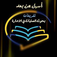 البحوث والعمليات .pdf جامعة الامام التعليم عن بعد
