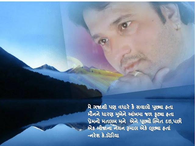 Me Gaja Thi Pan Vadhare Savalo Puchya Hata Muktak By Naresh K. Dodia