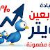 الدرس 1 : زيادة متابعين تويتر 1000 متابع يوميا بطريقة سهلة وجديدة 2019 بالفيديو