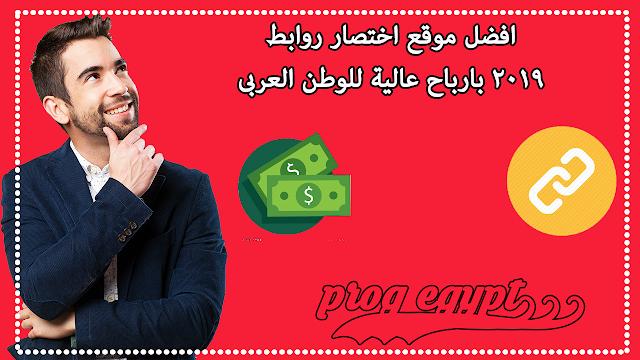 افضل مواقع اختصار الروابط 2019 للمصريين والدول العربية