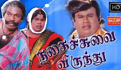 Kalakkal Comedy (senthil goundamani ever green wonderful hit comedy's)
