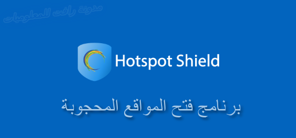 https://www.rftsite.com/2018/12/hotspot-shield-2019.html