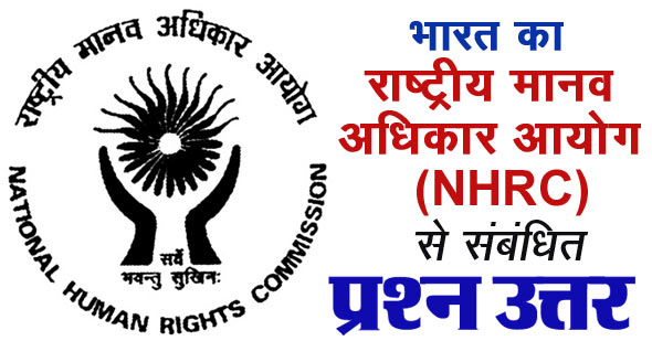 National Human Rights Commission in India