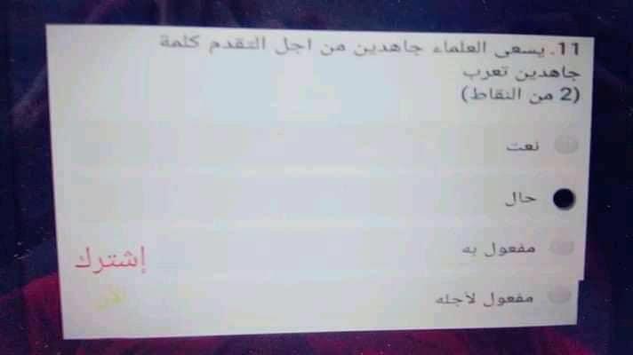 امتحان لغة عربية تجريبي لامتحان 19 مايو للصف الاول الثانوي 0%2B%252811%2529