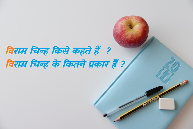 विराम चिन्ह किसे कहते हैं  ? विराम चिन्ह के कितने प्रकार हैं ? | What is the punctuation? How many types of punctuation are there?