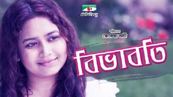 Bibhaboti (2017) Bangla Natok Ft. Irfan Sajjad & Bhabna Full HD 720p