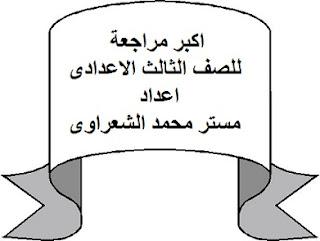 اكبر مراجعة للصف الثالث الاعدادى - اعداد مستر محمد الشعراوى درس انجليزي