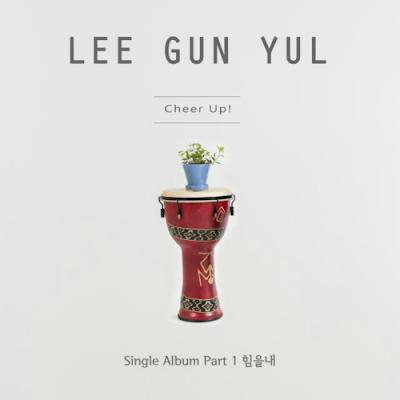 [Single] Lee Gun Yul – 힘을내