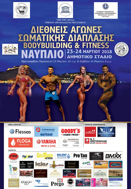 Οι Διεθνείς Αγώνες Σωματικής Διάπλασης διεξάγονται στο Ναύπλιο 22-24 Μαρτίου 2018