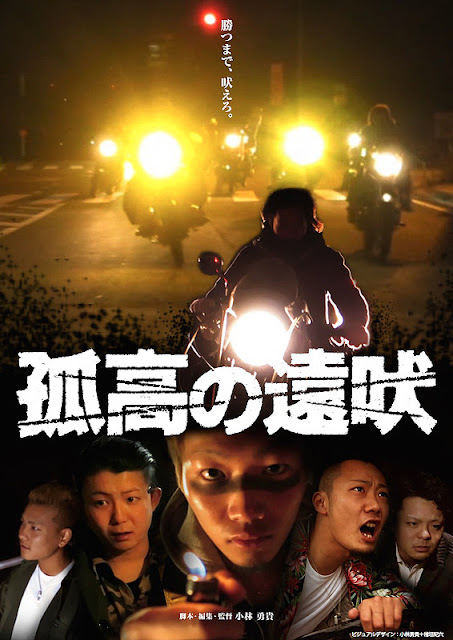 Sinopsis Kamikaze Cowboy / Kokou no Tooboe (2016) - Film Jepang