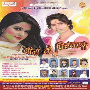 Jija Ke Pichkari - Bhojpuri album march 2016