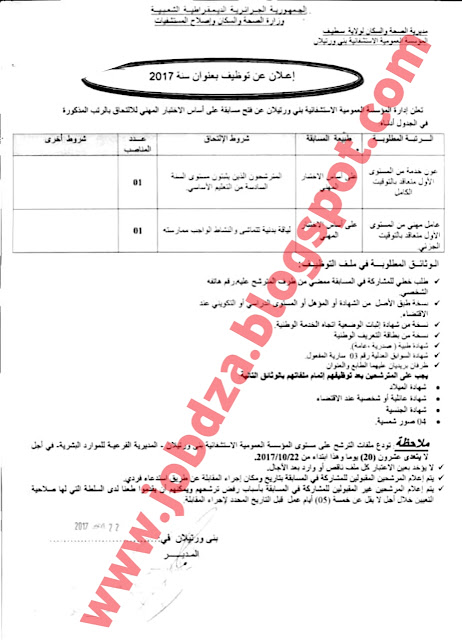 إعلانات التوظيف في الجزائر