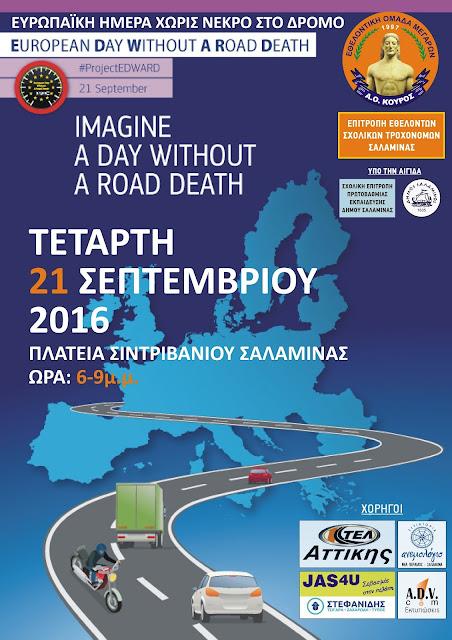 '' Φαντάσου μια ημέρα χωρίς νεκρό στο δρόμο ''
