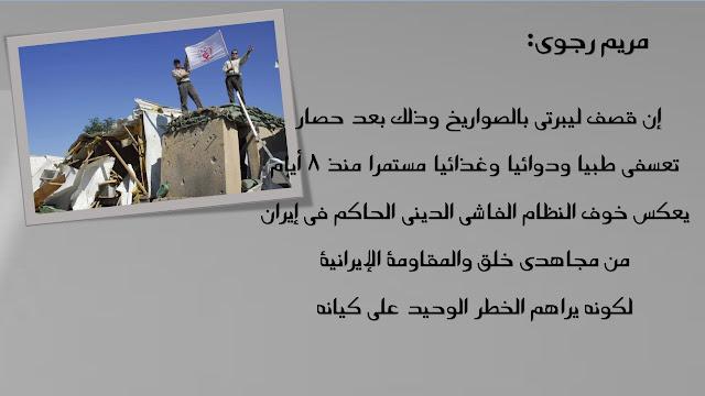 مريم رجوي تطالب أمريكا والأمم المتحدة بضمان الأمن لليبرتي حتى نقل جميع السكان إلى خارج العراق
