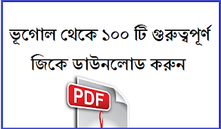 100 Important Bengali Geography Gk pdf