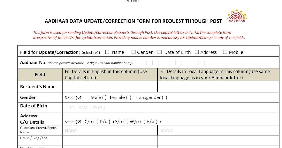 How to Verify Your Aadhaar Card by Aadhar Number / 12 ...