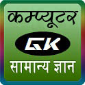 Computer gk in hindi, computer general knowledge, gk in hindi