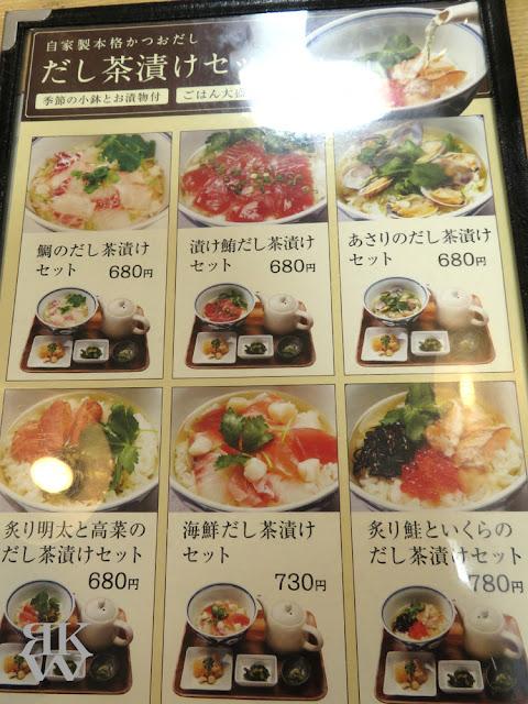 文京区本郷、東大赤門前にある海鮮丼のお店、銀はちのだし茶漬けメニュー