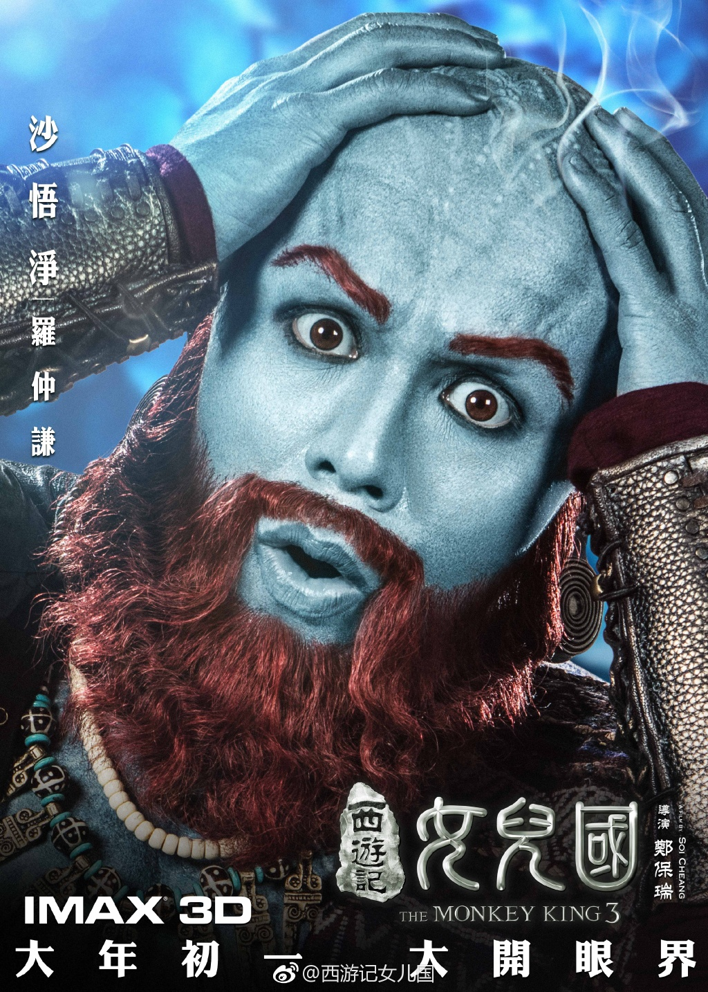 Character Posters Of The Ensemble Cast For The Monkey King 3