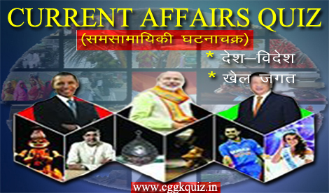 Indian Current Affairs in Hindi | National and International Current Affiairs in Hindi