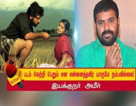 Ten years of paruthiveeran film special article