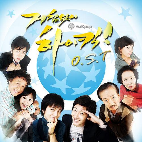 [EP] Various Artists – High Kick! OST
