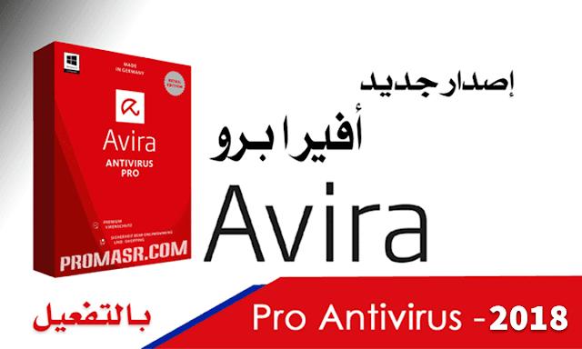 تحميل برنامج أفيرا Avira 2018 كامل بمفتاح التفعيل