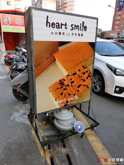 [南部] 高雄市鳳山區【heart smaile 心.微笑 手作蛋糕】蛋糕泡芙與奶酪 每日現做的限量版