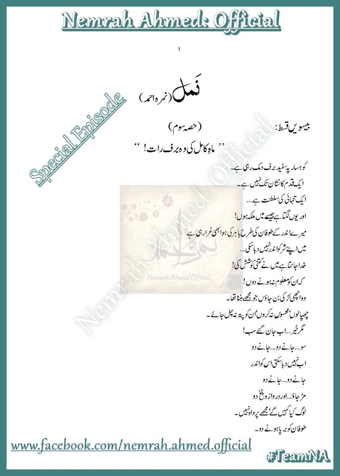 namal by nimra ahmed pdf download full novel